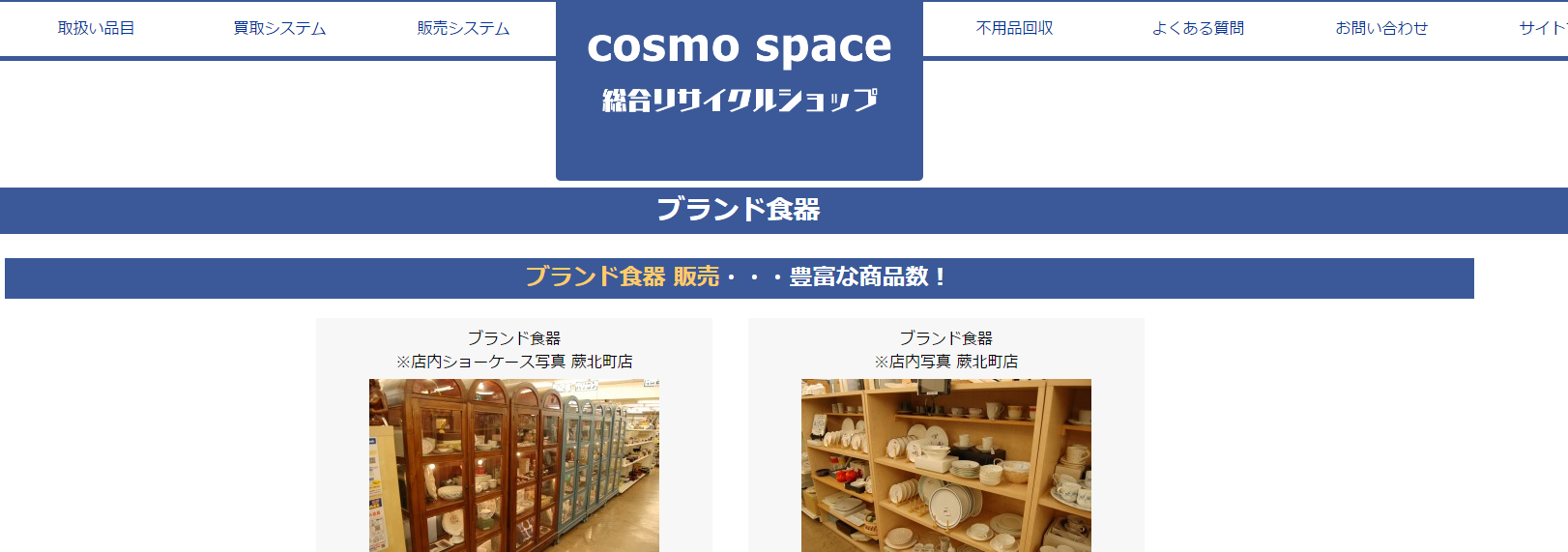cosmo space