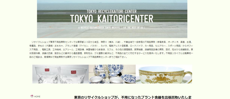 東京買取センター