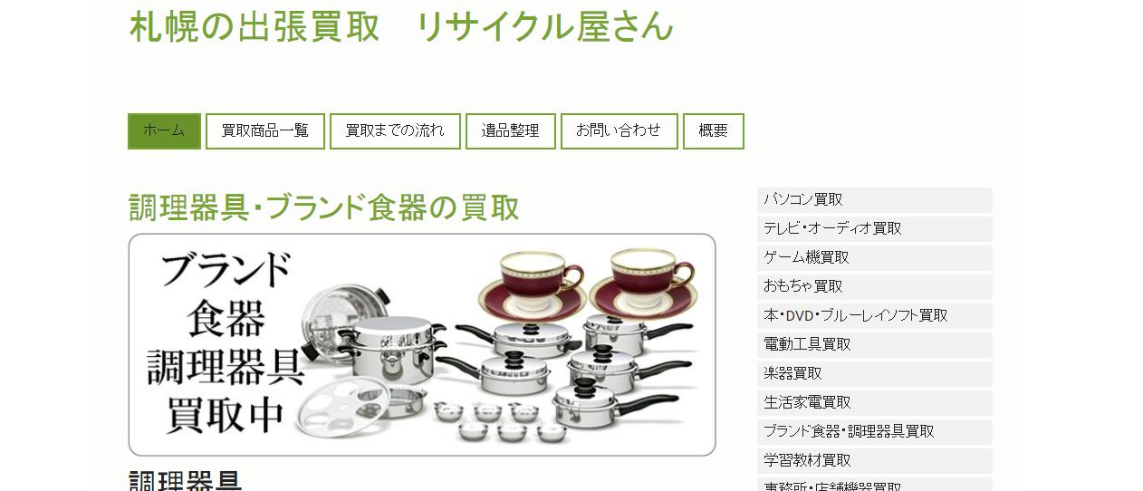 札幌の出張買取 リサイクル屋さん
