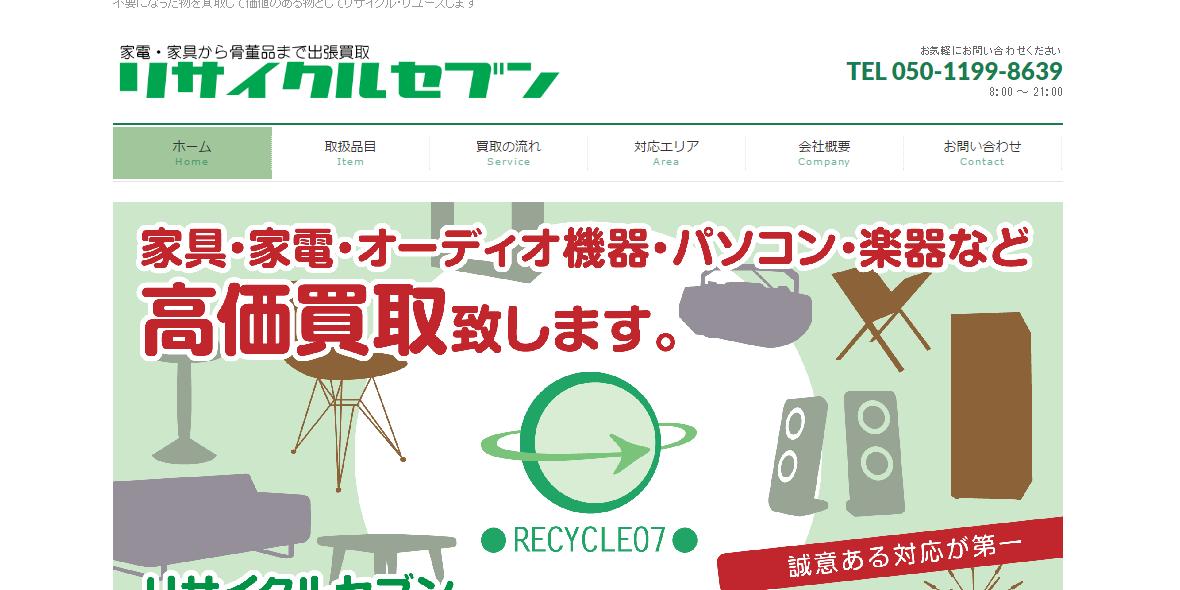 リサイクルセブン