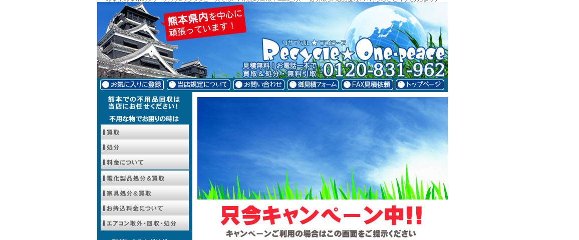 Rcycle☆One^peace