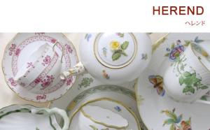 ヘレンドの食器